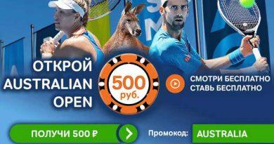 Бесплатная ставка 500 рублей от БК Winline на Australian open