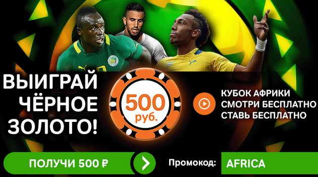 Бесплатная ставка 500 рублей от БК Winline на Кубок Африканских наций