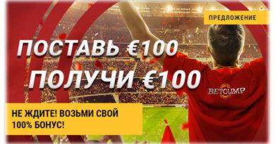 Бонус 100 евро от БК Betolimp