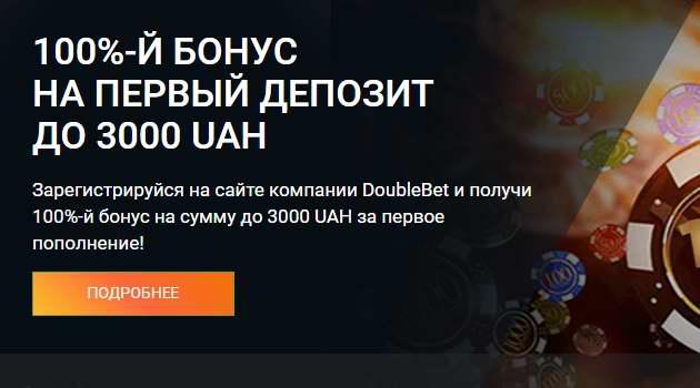 doublebet bonus