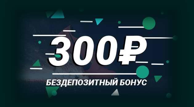 Luckybet 300рублей
