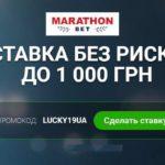 Бонус от Марафонбет ставка без риска 1000 грн