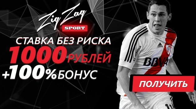 Букмекер ZigZag Sport - отзывы, обзор, лицензия и бонусы