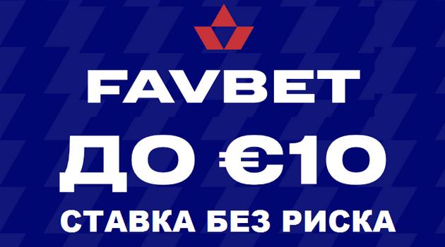 Букмекерская контора Фавбет - обзор и бонусы