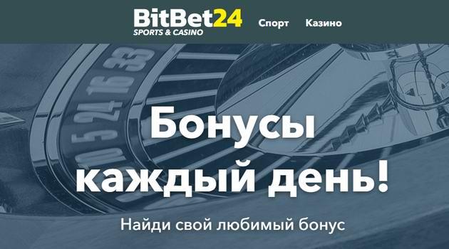 bitbet bonus