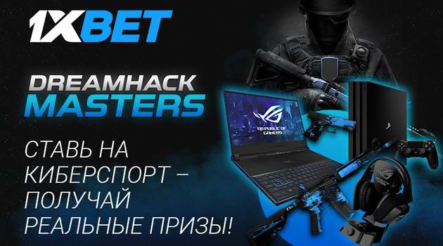 1xbet Cyber Malmo