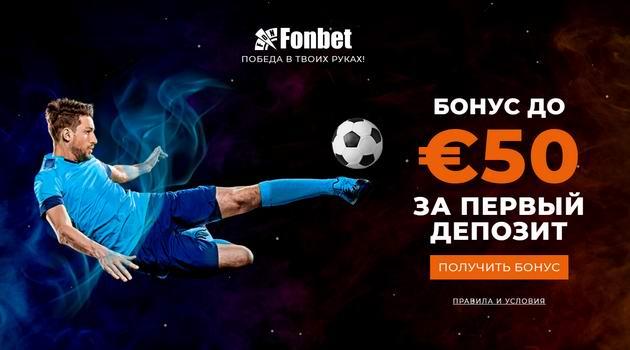 bonus fonbet