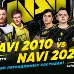 NAVI и 1xBet устроят битву легендарных  составов по Counter-Strike