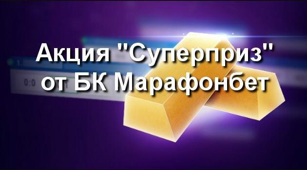 """Бонусное предложение для игроков Marathonbet - акция """"Суперприз"""""""