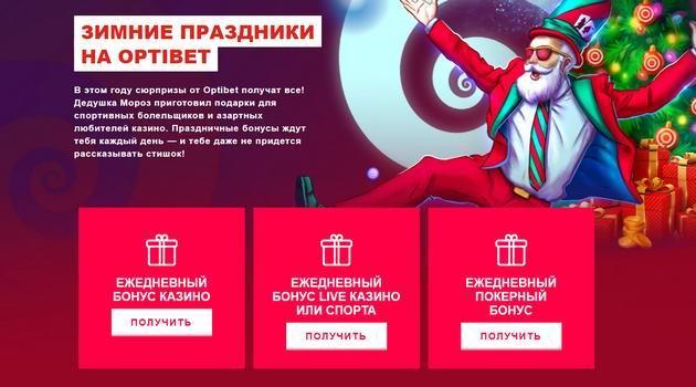 Новогодние и рождественские акции букмекерских контор