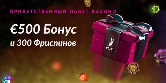 Букмекерская контора Vbet