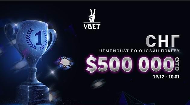 BetConstruct проводит Чемпионат СНГ по онлайн-покеру