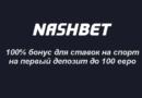 Nashbet — обзор и бонусы букмекерской конторы